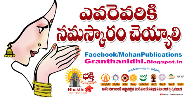 Namaskaram నమస్కారం Dharmasastra,
