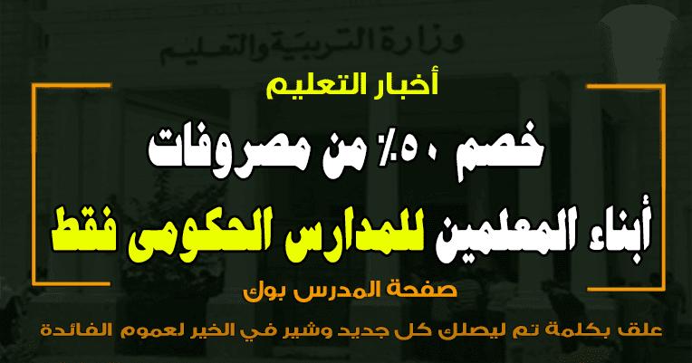 حجازي خصم 50% من مصروفات أبناء المعلمين للمدارس الحكومي فقط