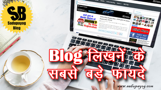 Benefits of Blogging : अपना खुद का ब्लॉग या वेबसाइट शुरू करने के सबसे बड़े फायदे