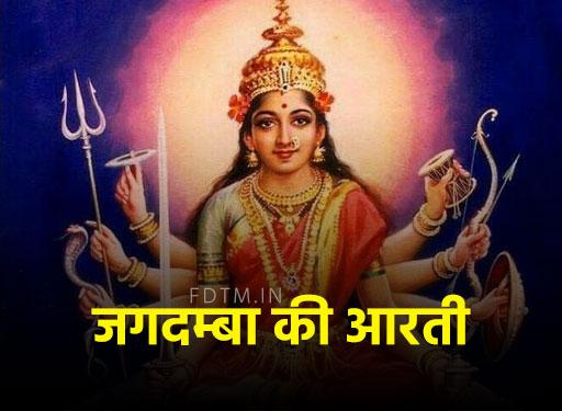 jagdamba mata aarti in hindi