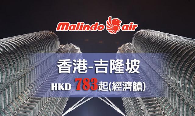 馬印航空新航線再減HK$400,香港往來吉隆坡HK$783起+30kg行李寄艙。