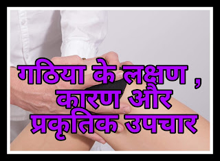 Arthritis Home Remedies in Hindi