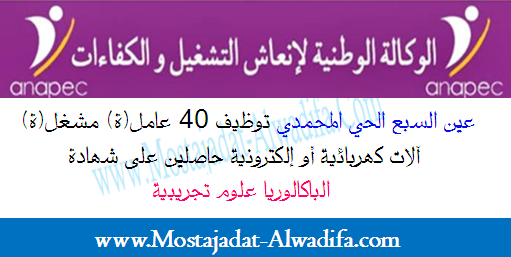 عين السبع الحي المحمدي توظيف 40 عامل(ة) مشغل(ة) آلات كهربائية أو إلكترونية حاصلين على شهادة الباكالوريا علوم تجريبية