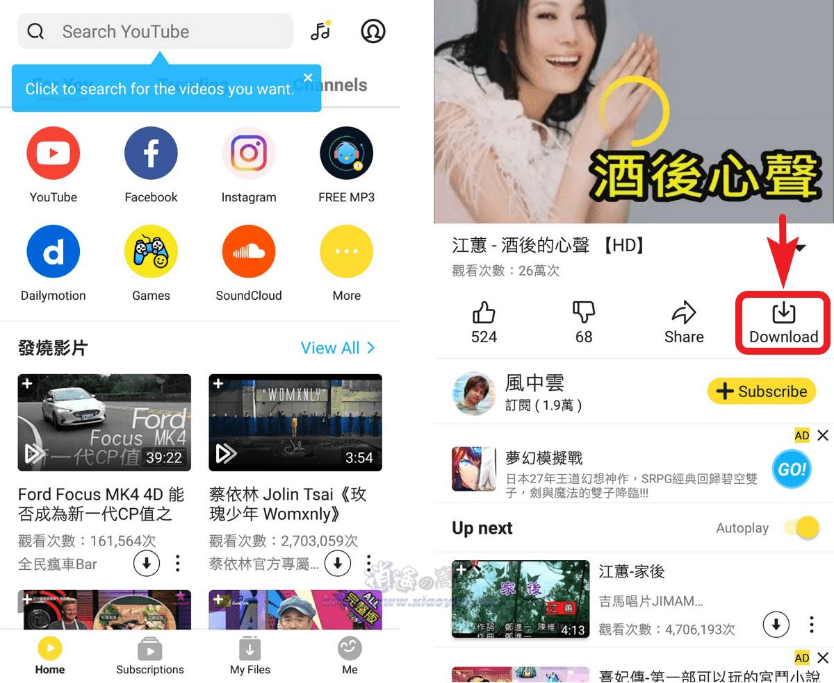 Snaptube 安卓手機免費下載音樂和影片