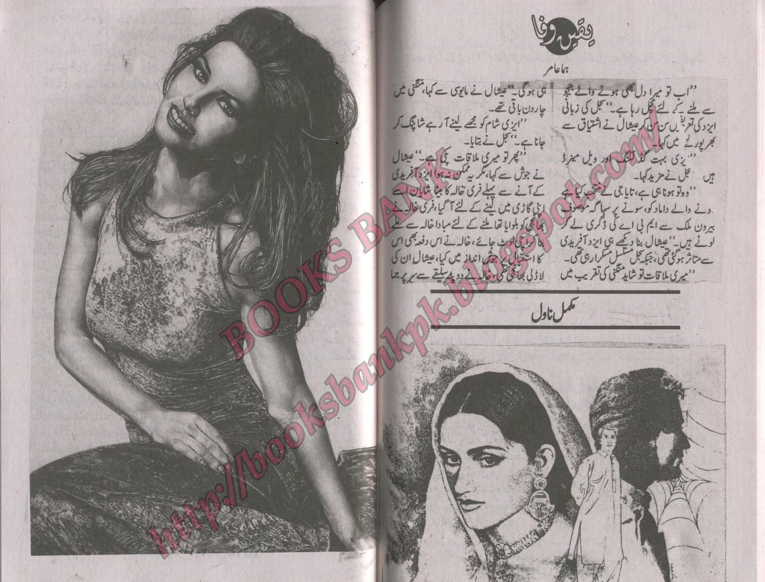 Forced Marriage Novel Kitab Dost