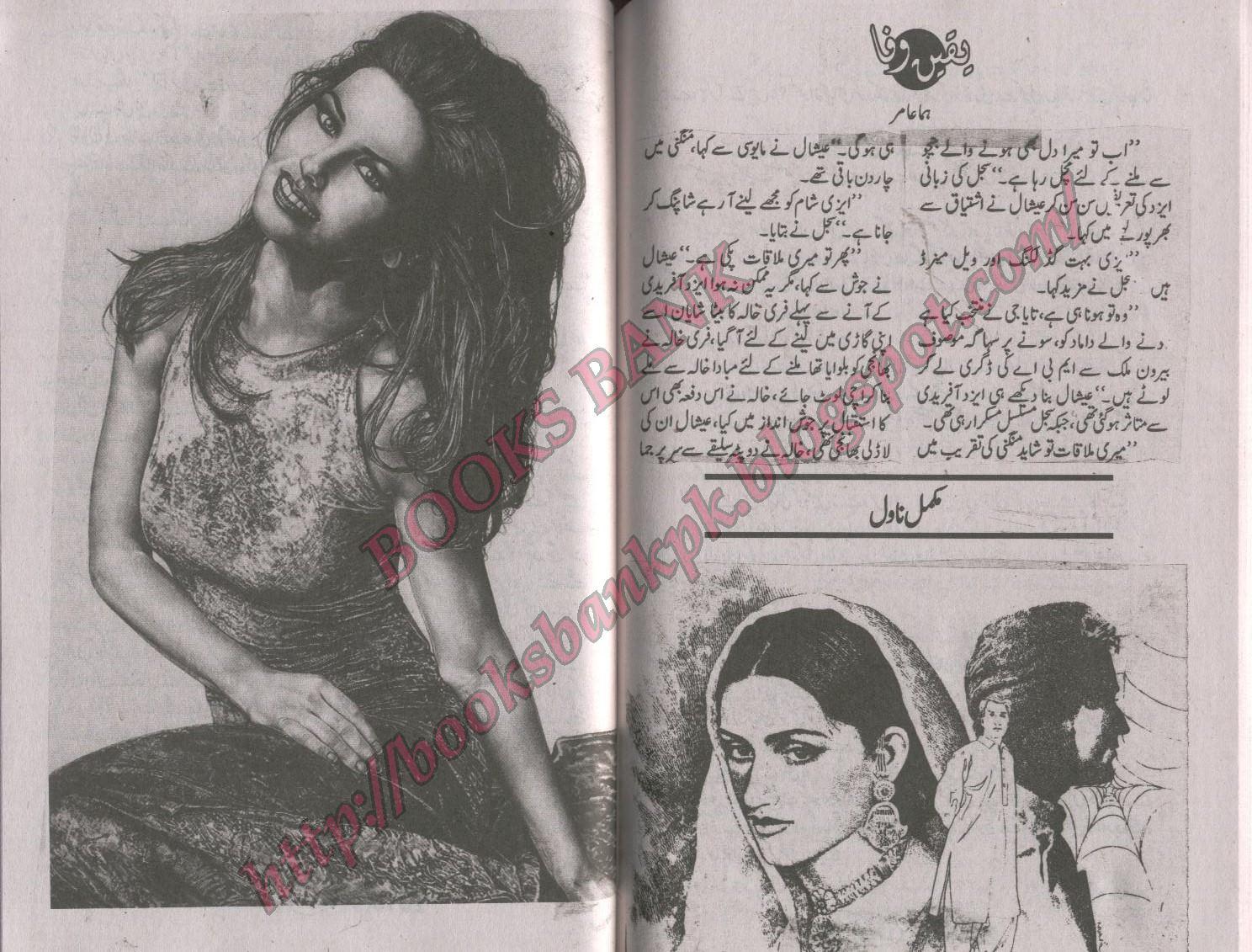 💋 Best forced marriage romance urdu novels | FAMOUS URDU NOVELS