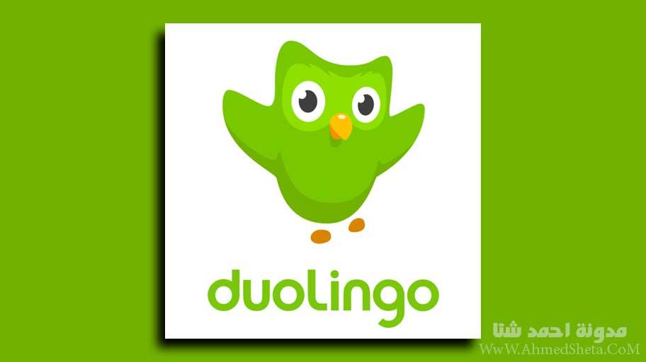 تحميل تطبيق دوولينجو Duolingo للأندرويد 2019 | أفضل تطبيق لتعلم اللغة الإنجليزية واللغات الأجنبية مجاناً