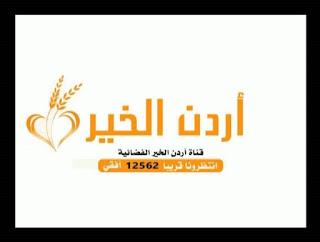 تردد قناة اردن الخير