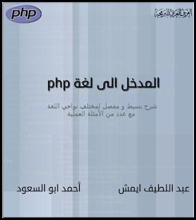 كتب قيمة ومجانية لتعلم لغات البرمجة للمبتدئين