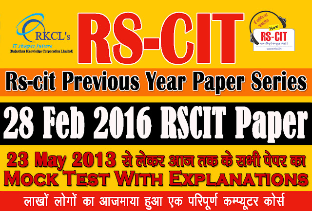 """RSCIT old paper in hindi"" ""RSCIT Old paper 28 Feb 2016"" ""28 Feb 2016 Rscit paper""  ""learn rscit"" ""LearnRSCIT.com"" ""LiFiTeaching"" ""RSCIT"" ""RKCL""  ""Rscit old paper  28 Feb 2016 online test"" ""rscit old paper 28 Feb 2016 vmou"" ""rscit old paper 28 Feb 2016 with answer key"" ""rscit old paper 28 Feb 2016 with solution"" ""rscit old paper 28 Feb 2016 and answer key"" ""rscit old paper 28 Feb 2016 ans"" ""rscit old question paper 28 Feb 2016 with answers in hindi"" ""rscit old questions paper 28 Feb 2016"" ""rkcl rscit old paper 28 Feb 2016"" ""rscit previous solved paper 28 Feb 2016"""