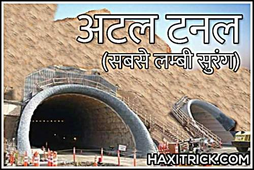 What Is Atal Tunnel or Rohtang Surang Kya Hai Information In Hindi Images