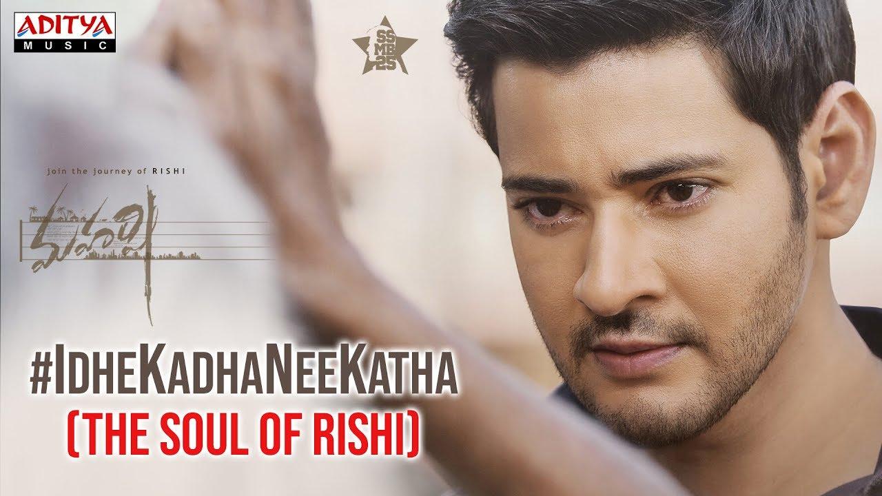 Idhe Kadha Nee Katha Song Lyrics - Maharshi - Mahesh Babu - Telugu