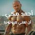أحمد مكي.. أن تغني لليوتوبيا!