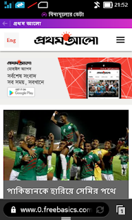Freebasic দিয়েই Prothom Alo পড়ুন