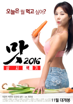 Three Sexy Meals 2016 [No Subs]
