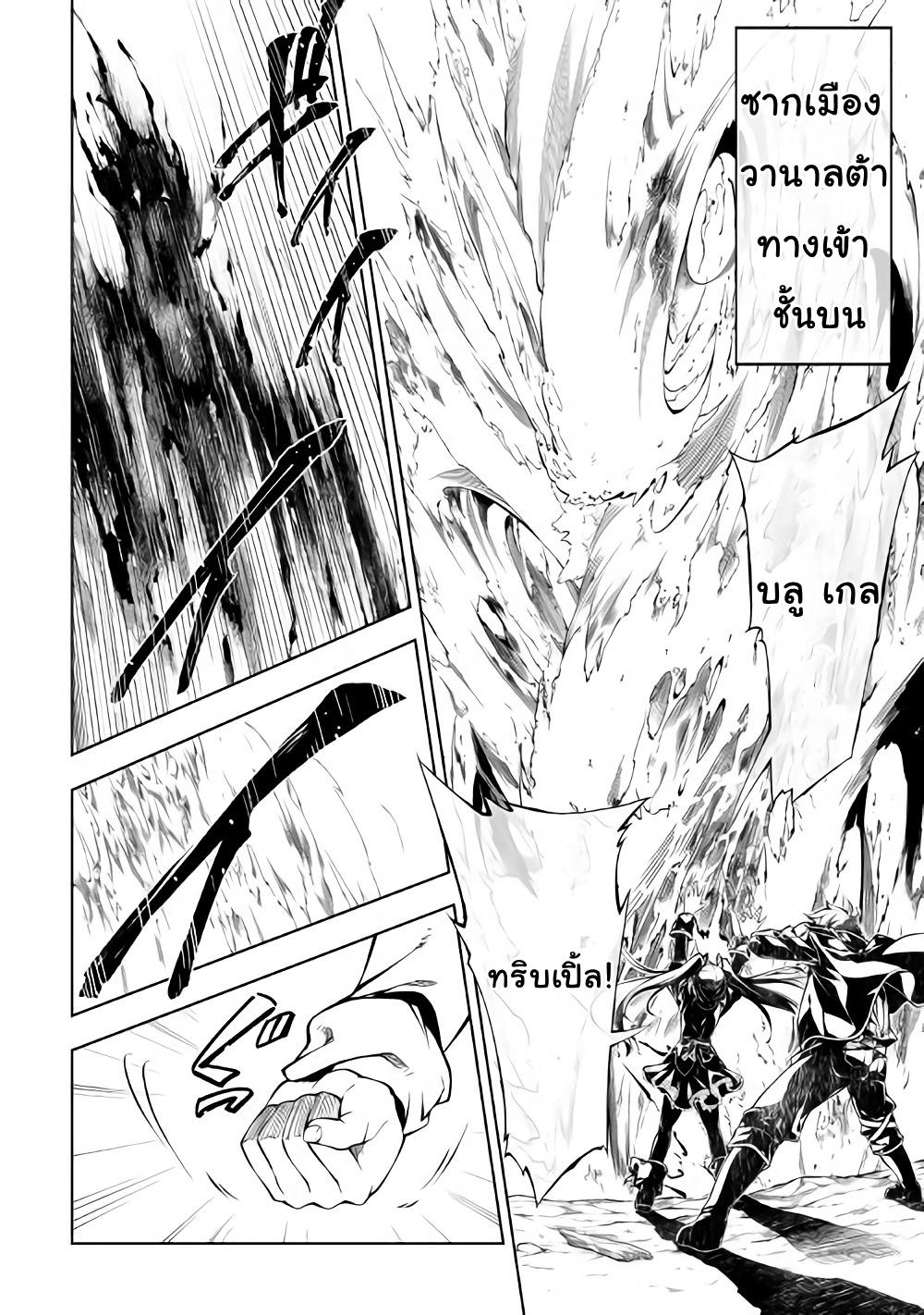อ่านการ์ตูน Kouritsu Kuriya Madoushi, Dani no Jinsei de Madou o Kiwameru ตอนที่ 29 กระสุนเวทย์มนตร์ที่ชั่วร้าย หน้า 2