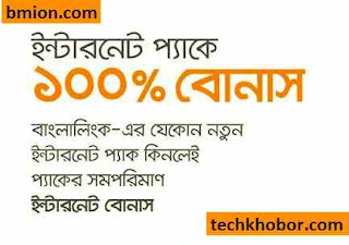 Banglalink-100%-Internet-Data-Bonus-Offer