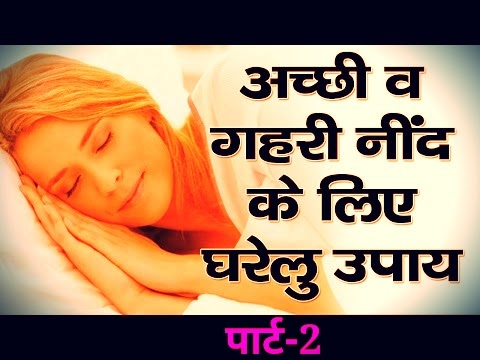 Achhi Aur Gehri Nind Ke Lliye Gharelu Upay  Part- 2