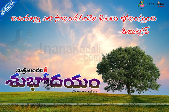 Here is a Telugu New Good Morning Thoughts and Images, Daily Telugu Good Morning Wishes Online, Sweet Good Morning Telugu Wishes with Nice Pictures, Good morning telugu sms Beautiful telugu quotations with famous images, Subhodayam Telugu kavithalu for Friends.