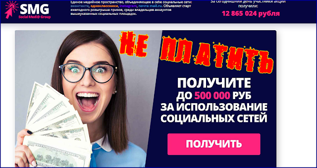 [Лохотрон] smg-company.info Отзывы, развод! Social Media Group