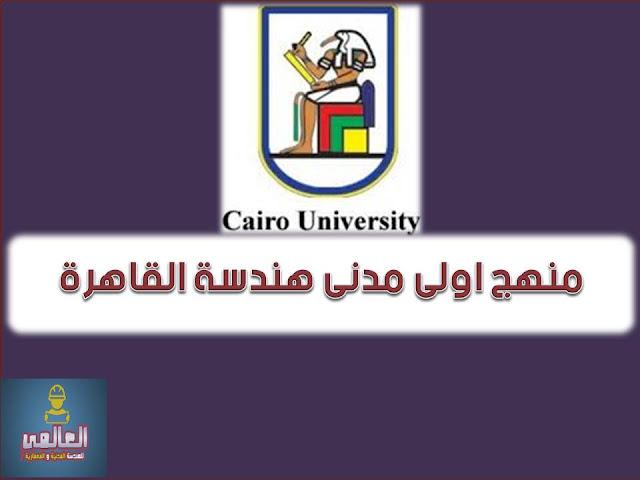 منهج اولى مدنى هندسة القاهرة