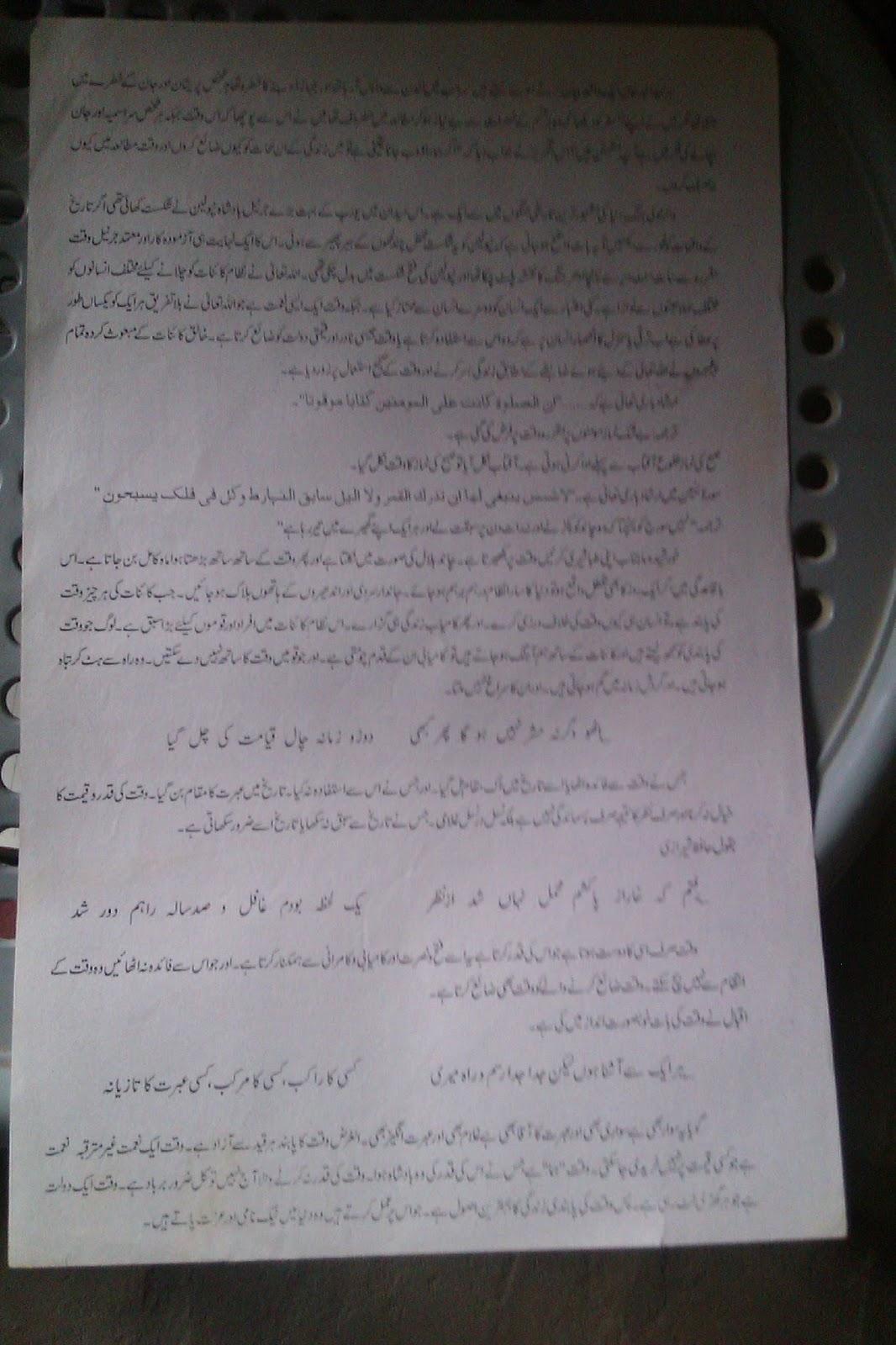 waqt ki pabandi urdu essay