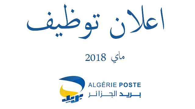 اعلان توظيف ببريد الجزائر  - ماي 2018