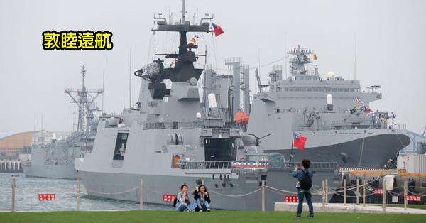 台中梧棲|2019敦睦遠航|海軍艦隊開放參觀|台中港18、19號碼頭