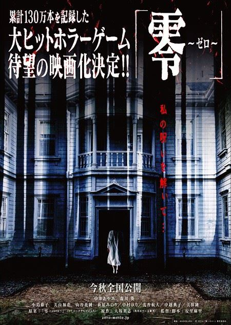 Fatal Frame (2014) BluRay 720p Subtitle Indonesia