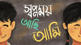 Ami lyrics,Ami by nemesis lyrics,Ami lyrics by nemesis,Ami by nemesis bangla lyrics,ami by nemesis full song