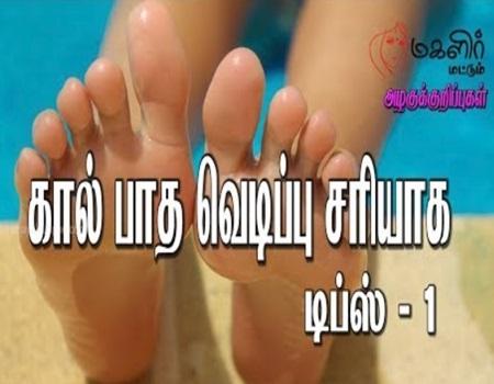Patha vedippu treatment at home | Pitha vedippu | Alagu kurippu in Tamil