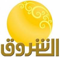 شاهد البث المباشر لقناة الشروق السودانية والتردد على النايل سات
