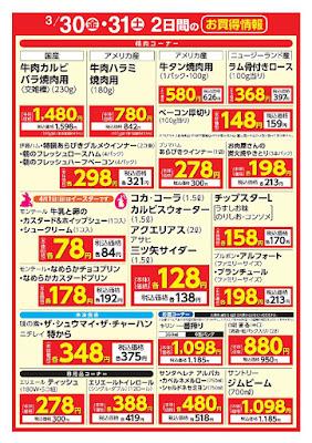 3/30(金)・31(土) 2日間のお買得情報