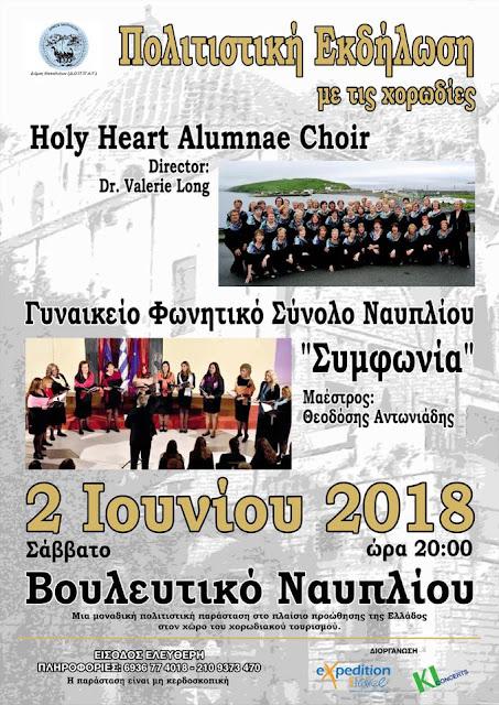 """Η """"ΣΥΜΦΩΝΙΑ"""" συναντά την καναδέζικη χορωδία """"Holy Heart"""" στο Ναύπλιο"""
