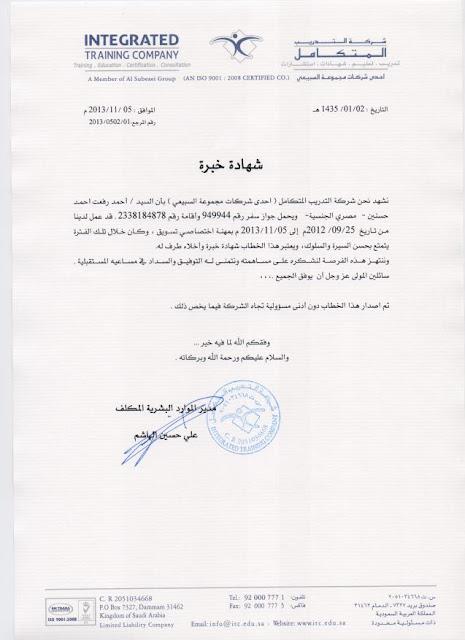 شهاده خبره - اخصائي التسويق الالكتروني - السعوديه