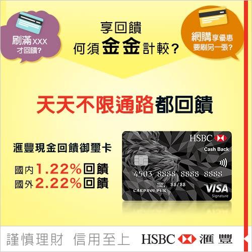 【匯豐銀行(HSBC)】信用卡-華航聯名御璽卡/現金回饋卡 網路申辦 優惠   推薦便宜商品