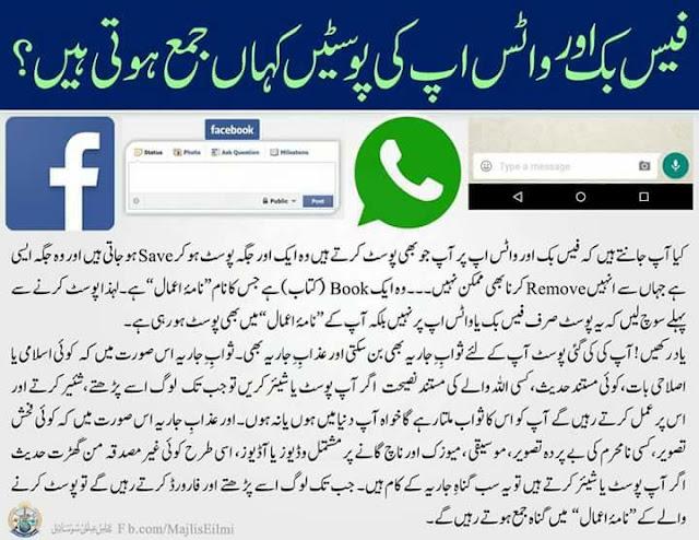 Sharing is Caring: Social Media kay nuqsanat, Fahashi Uryani