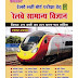 Download Speedy Railway General Science Book PDF