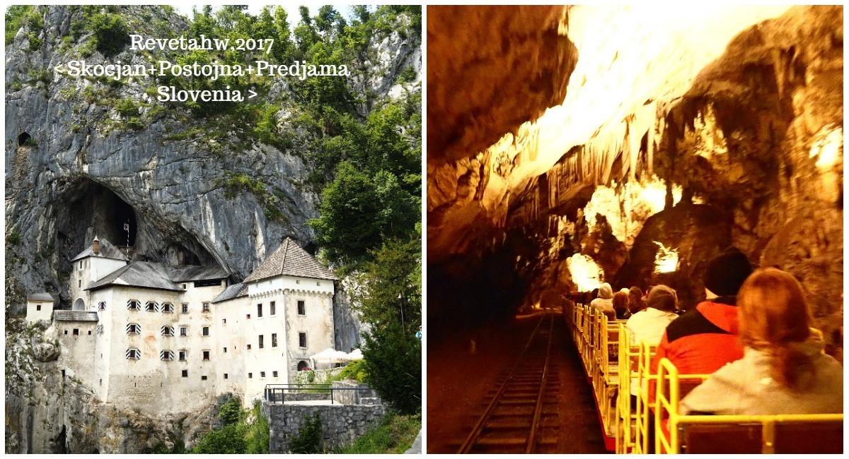 [巴爾幹半島16天自駕行](18)-斯洛維尼亞-什科茲揚溶洞(Skocjan)+波斯托伊納溶洞(Postojna)+Predjama洞窟城堡 | 嘻遊記