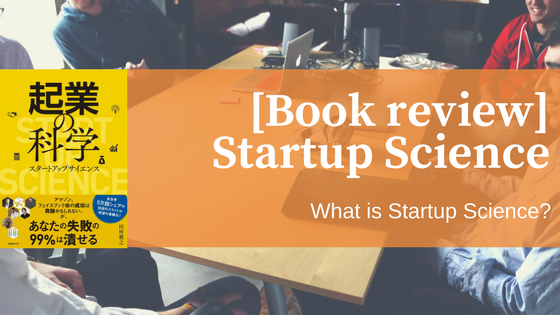 [Book review] Startup Science - What is Startup Science?