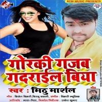 Gorki Gajab Gadrail Biya (Mithu Marshal) new bhojpuri gana
