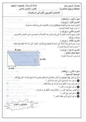 اختبارات تجريبية مع الحل مادة الرياضيات السنة الخامسة ابتدائي
