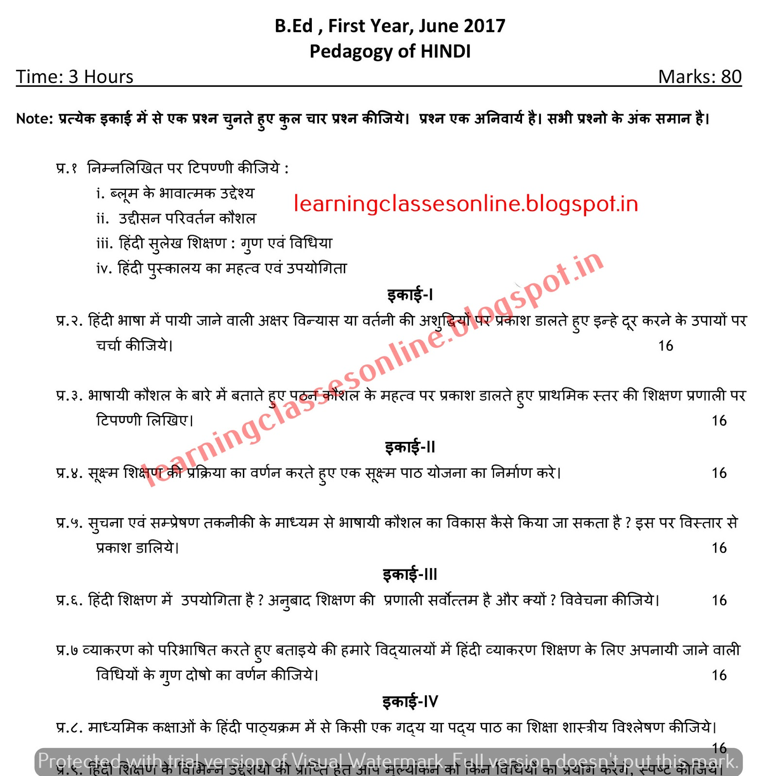Pedagogy of Hindi question paper