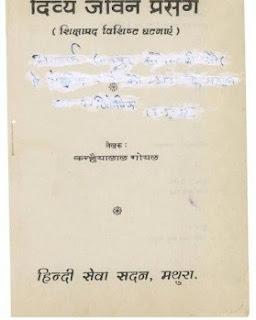 divya-jeevan-prsang
