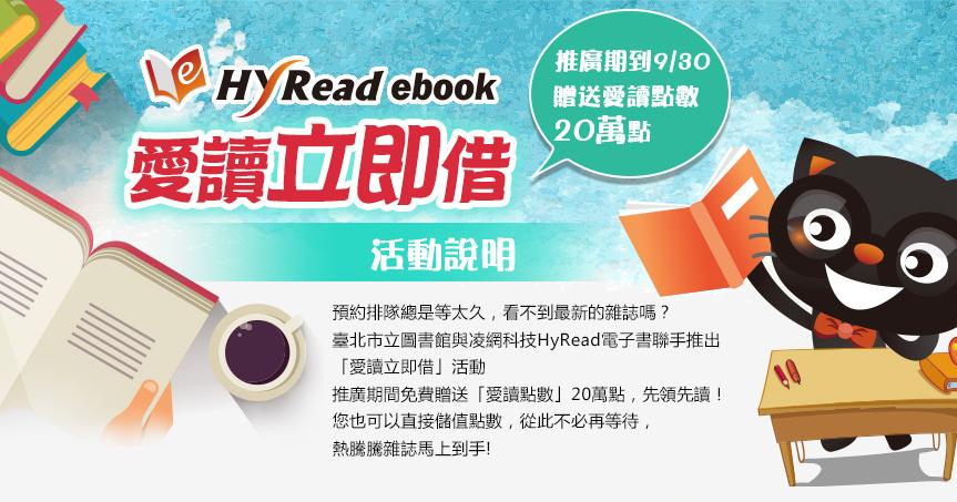 HyRead: 臺北市立圖書館 熱門雜誌不用等──愛讀立即借!