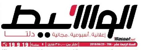 جريدة وسيط الدلتا عدد الجمعة 29 يونيو 2018 م