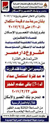 """الاعلان عن مد فترة سداد الـ20% للفائزين بالقرعة التكميلية لـ""""دار مصر"""" حتى 23 مارس الحالى"""