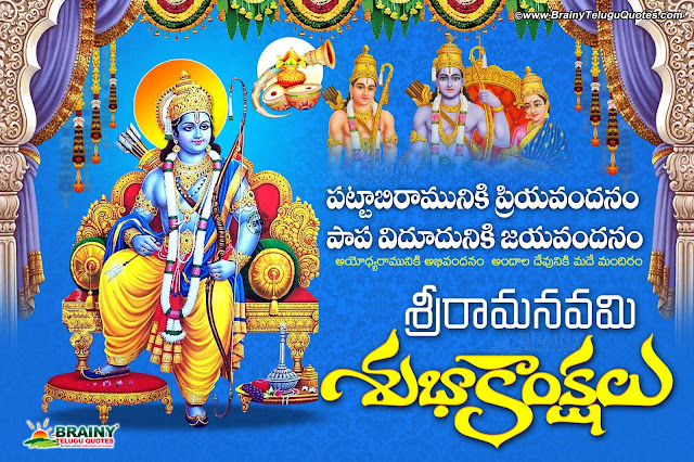 telugu sri ramanavami images pictures, happy sriramanavami images wallpapers, happy sriramanavami images sayings