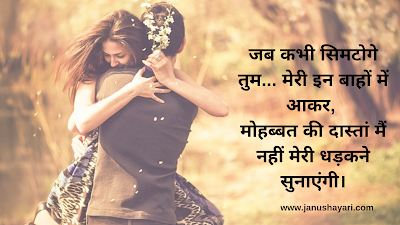 Cute couple shayari pics