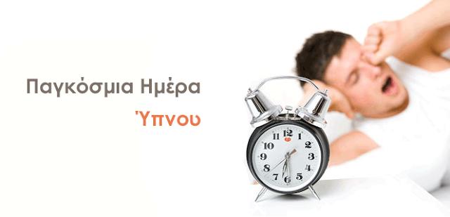 Παγκόσμια Ημέρα του Ύπνου